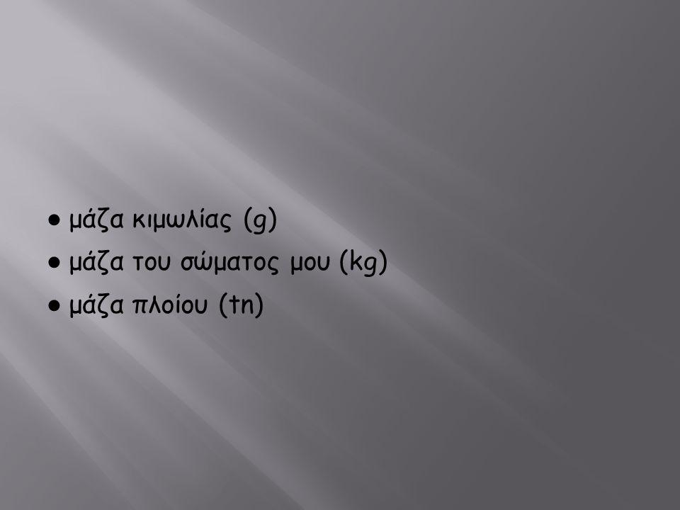 ● μάζα κιμωλίας (g) ● μάζα του σώματος μου (kg) ● μάζα πλοίου (tn)