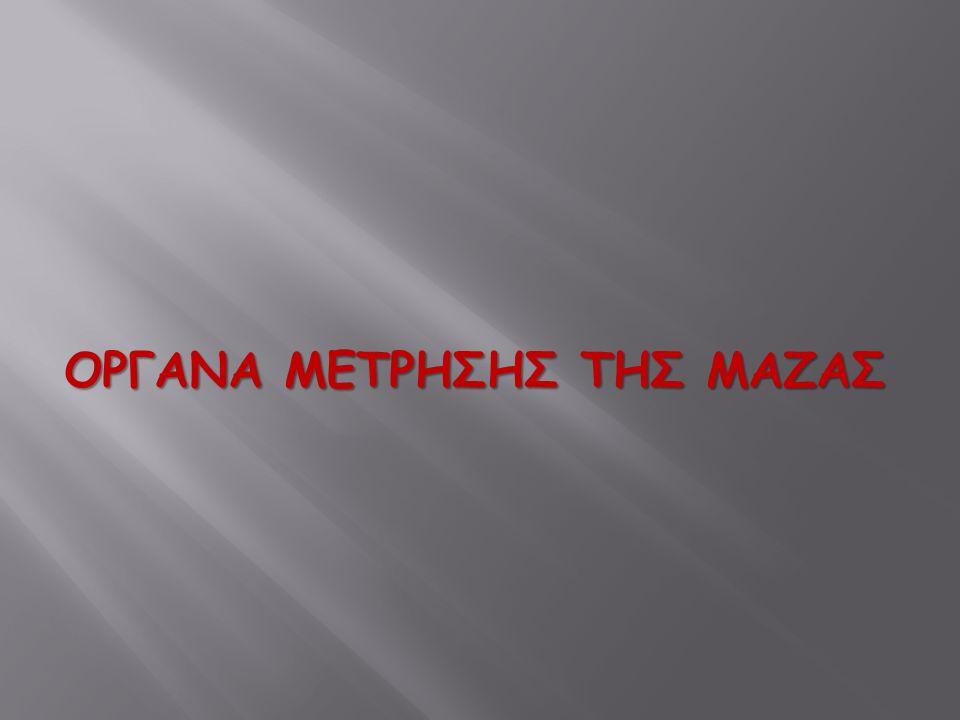 ΟΡΓΑΝΑ ΜΕΤΡΗΣΗΣ ΤΗΣ ΜΑΖΑΣ