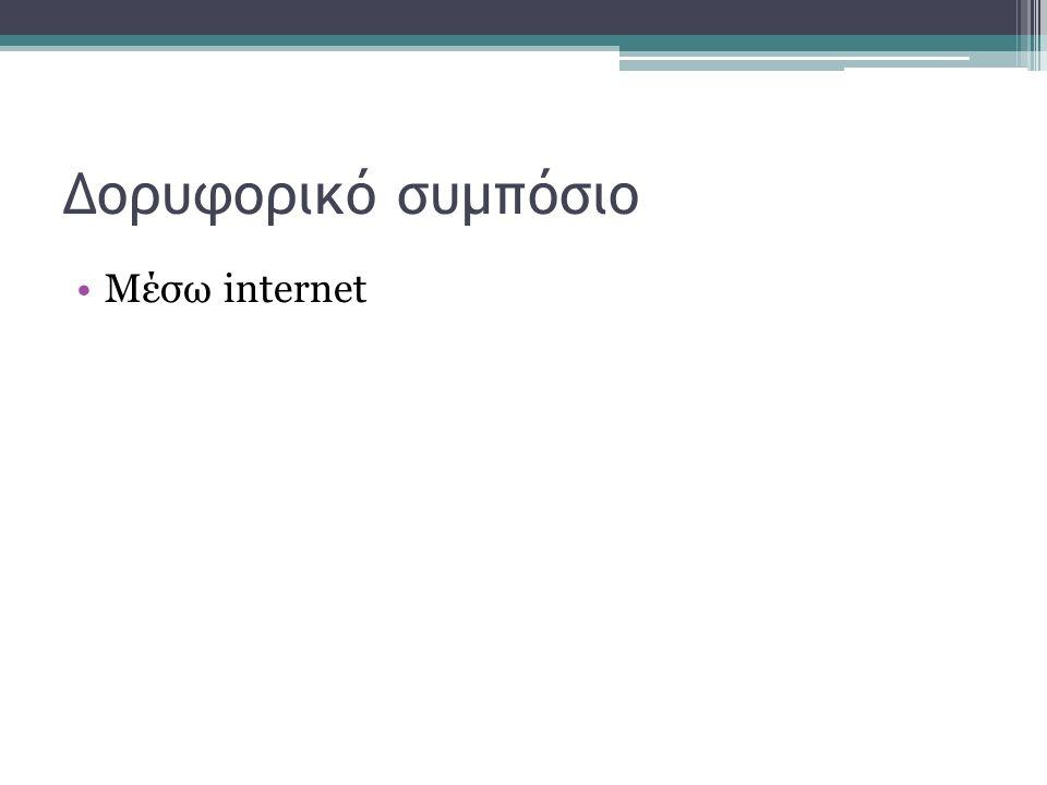 Δορυφορικό συμπόσιο Μέσω internet