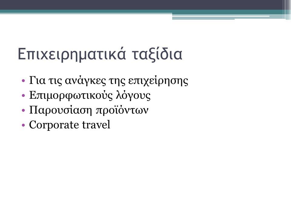 Επιχειρηματικά ταξίδια Για τις ανάγκες της επιχείρησης Επιμορφωτικούς λόγους Παρουσίαση προϊόντων Corporate travel