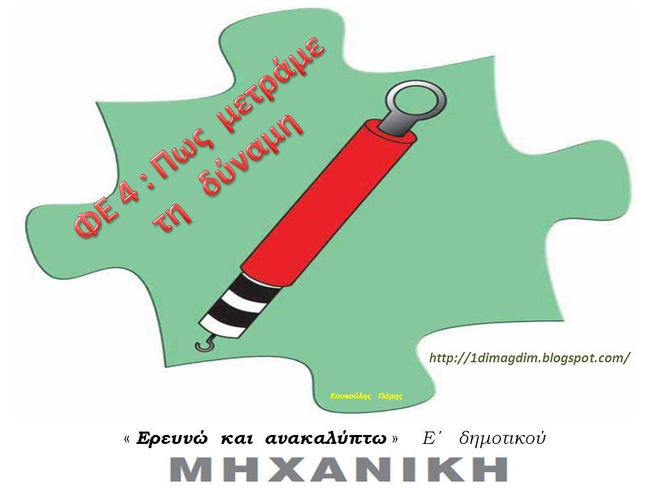 « Ερευνώ και ανακαλύπτω » Ε΄ δημοτικού Κουκούλης Πάρης http://1dimagdim.blogspot.com/