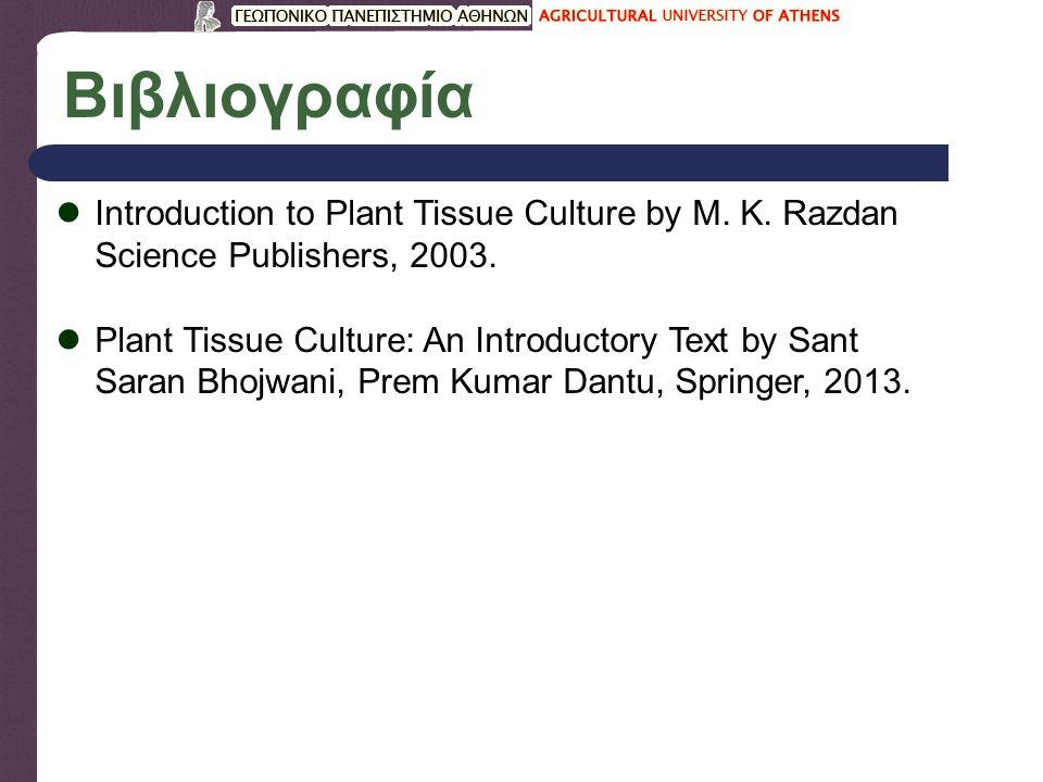 Βιβλιογραφία Introduction to Plant Tissue Culture by M.