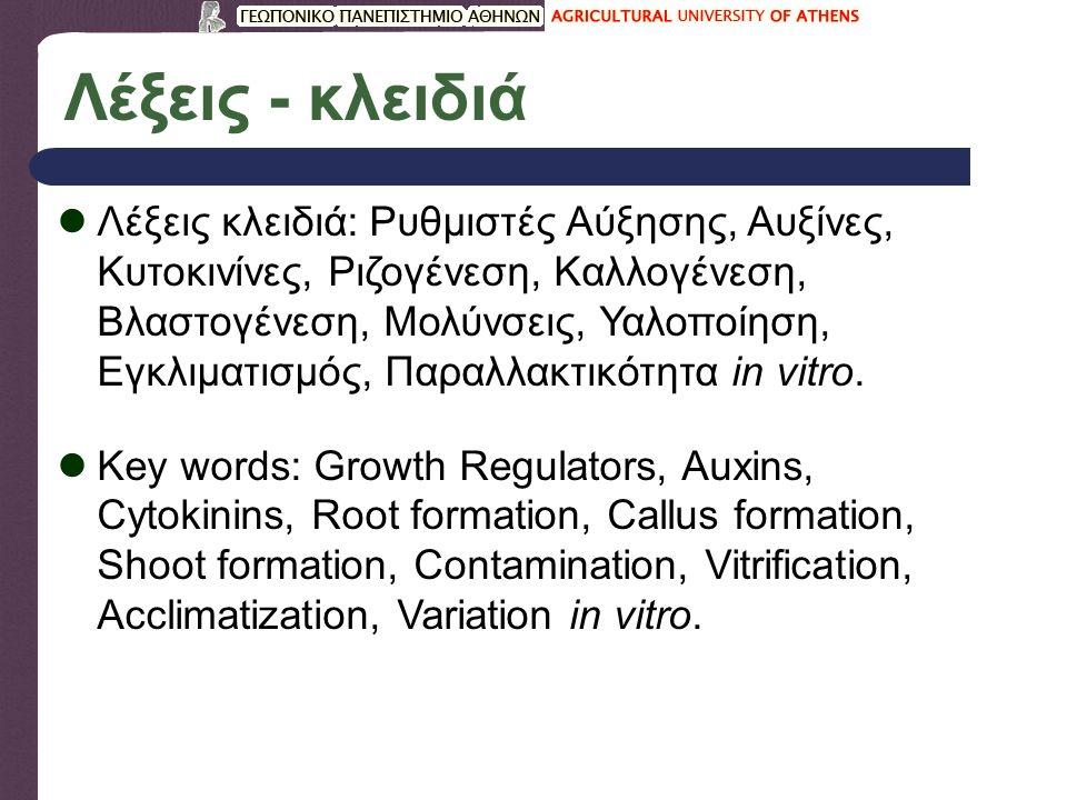Λέξεις - κλειδιά Λέξεις κλειδιά: Ρυθμιστές Αύξησης, Αυξίνες, Κυτοκινίνες, Ριζογένεση, Καλλογένεση, Βλαστογένεση, Μολύνσεις, Υαλοποίηση, Εγκλιματισμός, Παραλλακτικότητα in vitro.