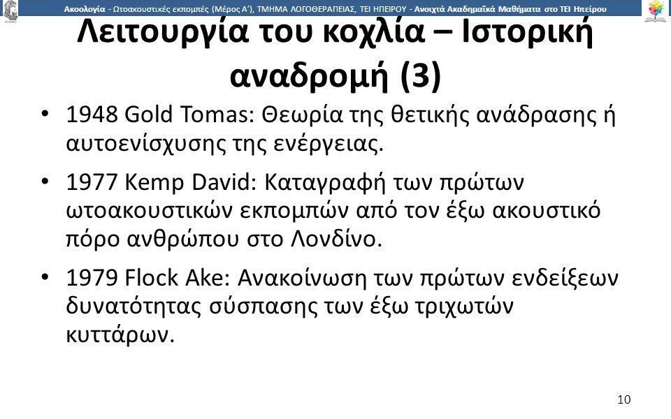 1010 Ακοολογία - Ωτοακουστικές εκπομπές (Μέρος Α'), ΤΜΗΜΑ ΛΟΓΟΘΕΡΑΠΕΙΑΣ, ΤΕΙ ΗΠΕΙΡΟΥ - Ανοιχτά Ακαδημαϊκά Μαθήματα στο ΤΕΙ Ηπείρου Λειτουργία του κοχλία – Ιστορική αναδρομή (3) 1948 Gold Tomas: Θεωρία της θετικής ανάδρασης ή αυτοενίσχυσης της ενέργειας.