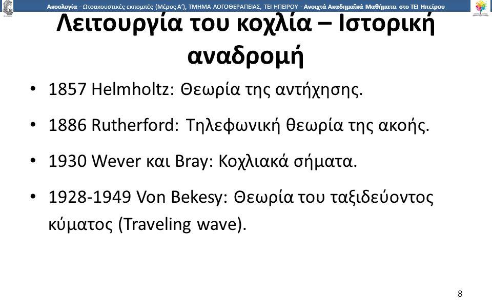 8 Ακοολογία - Ωτοακουστικές εκπομπές (Μέρος Α'), ΤΜΗΜΑ ΛΟΓΟΘΕΡΑΠΕΙΑΣ, ΤΕΙ ΗΠΕΙΡΟΥ - Ανοιχτά Ακαδημαϊκά Μαθήματα στο ΤΕΙ Ηπείρου Λειτουργία του κοχλία – Ιστορική αναδρομή 1857 Helmholtz: Θεωρία της αντήχησης.