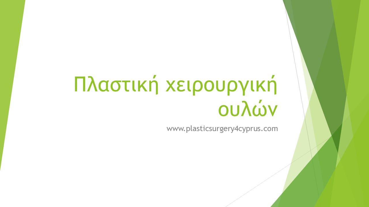 Πλαστική χειρουργική ουλών www.plasticsurgery4cyprus.com