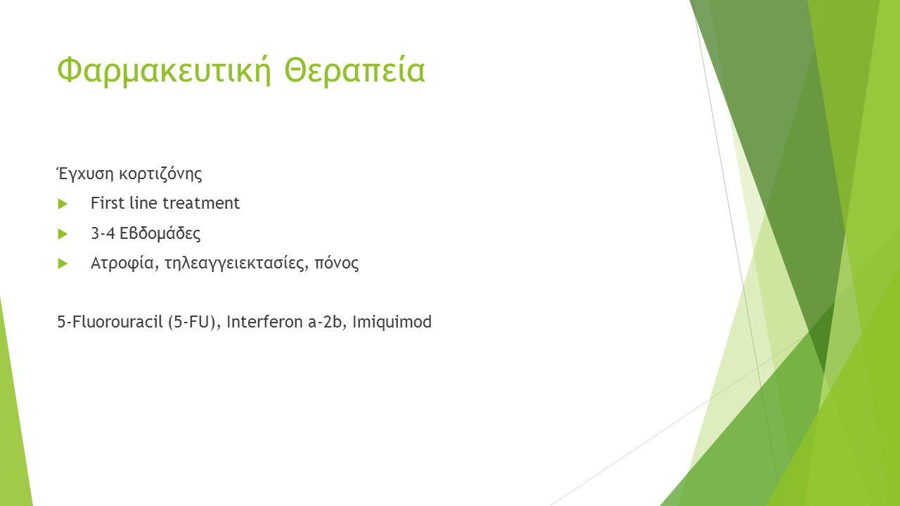 Φαρμακευτική Θεραπεία Έγχυση κορτιζόνης  First line treatment  3-4 Εβδομάδες  Ατροφία, τηλεαγγειεκτασίες, πόνος 5-Fluorouracil (5-FU), Interferon a-2b, Imiquimod