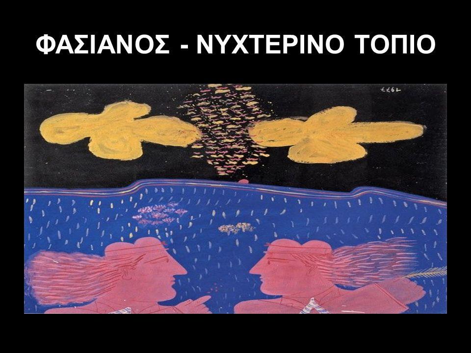 ΦΑΣΙΑΝΟΣ - ΝΥΧΤΕΡΙΝΟ ΤΟΠΙΟ