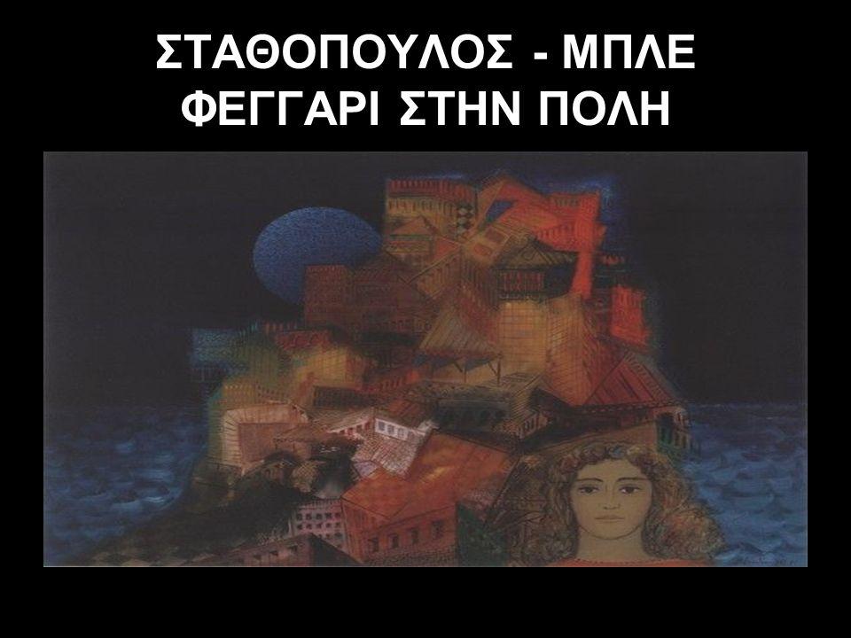 ΣΤΑΘΟΠΟΥΛΟΣ - ΜΠΛΕ ΦΕΓΓΑΡΙ ΣΤΗΝ ΠΟΛΗ