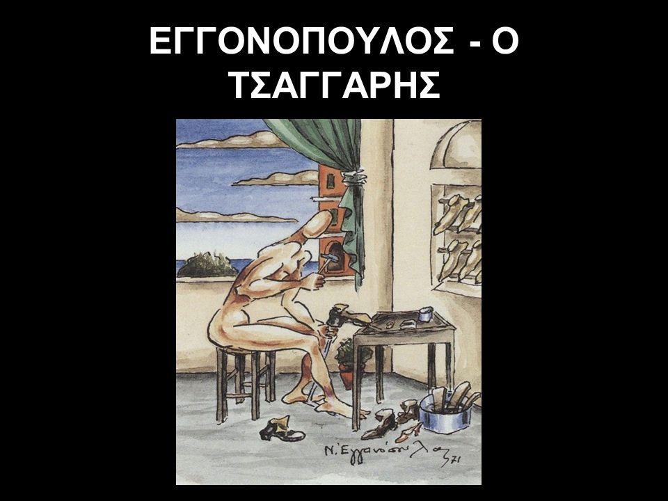 ΕΓΓΟΝΟΠΟΥΛΟΣ - Ο ΤΣΑΓΓΑΡΗΣ