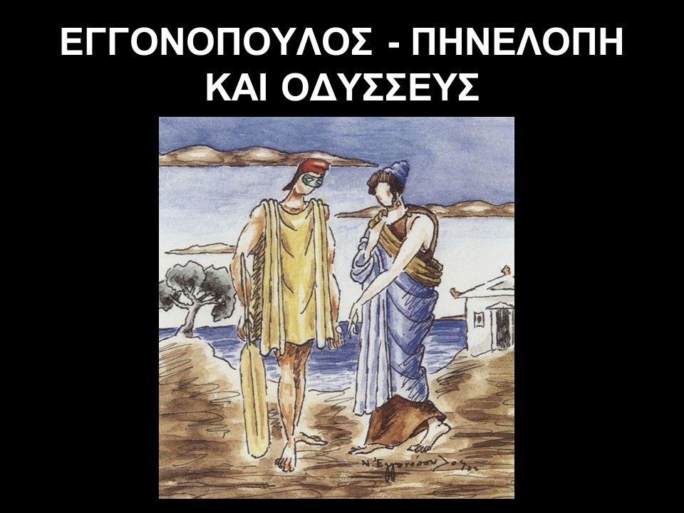 ΕΓΓΟΝΟΠΟΥΛΟΣ - ΠΗΝΕΛΟΠΗ ΚΑΙ ΟΔΥΣΣΕΥΣ