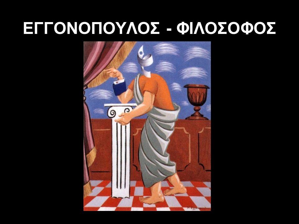 ΕΓΓΟΝΟΠΟΥΛΟΣ - ΦΙΛΟΣΟΦΟΣ