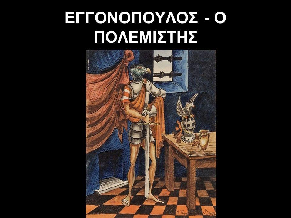 ΕΓΓΟΝΟΠΟΥΛΟΣ - Ο ΠΟΛΕΜΙΣΤΗΣ