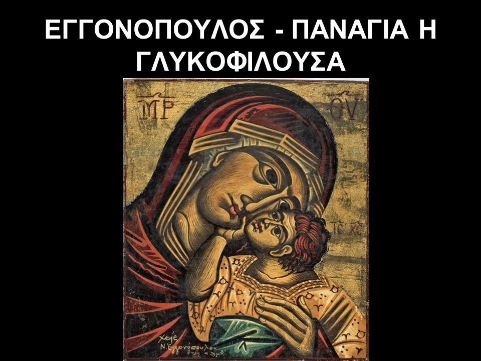 ΕΓΓΟΝΟΠΟΥΛΟΣ - ΠΑΝΑΓΙΑ Η ΓΛΥΚΟΦΙΛΟΥΣΑ