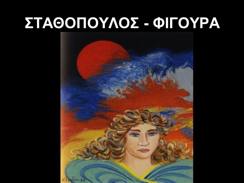 ΣΤΑΘΟΠΟΥΛΟΣ - ΦΙΓΟΥΡΑ