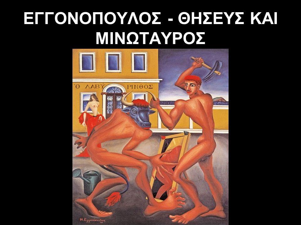ΕΓΓΟΝΟΠΟΥΛΟΣ - ΘΗΣΕΥΣ ΚΑΙ ΜΙΝΩΤΑΥΡΟΣ