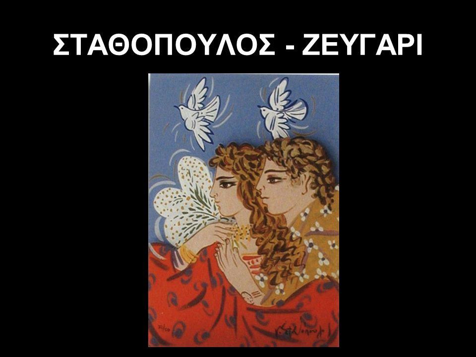 ΣΤΑΘΟΠΟΥΛΟΣ - ΖΕΥΓΑΡΙ