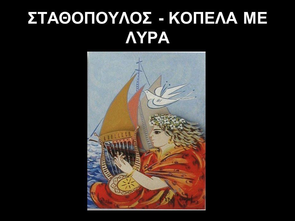 ΣΤΑΘΟΠΟΥΛΟΣ - ΚΟΠΕΛΑ ΜΕ ΛΥΡΑ