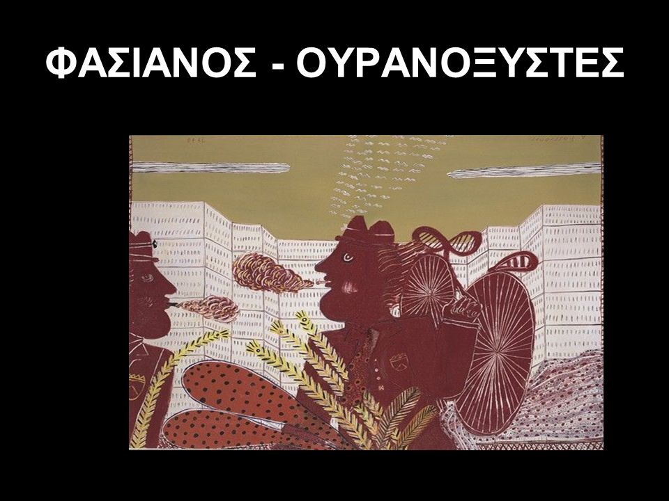 ΦΑΣΙΑΝΟΣ - ΟΥΡΑΝΟΞΥΣΤΕΣ
