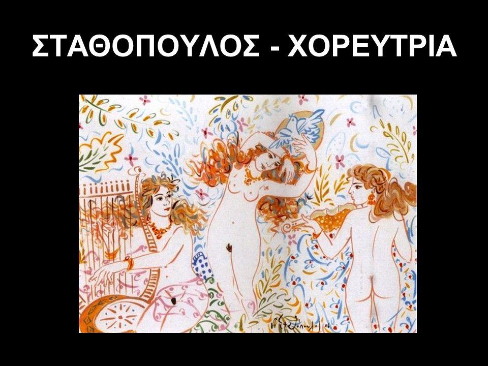 ΣΤΑΘΟΠΟΥΛΟΣ - ΧΟΡΕΥΤΡΙΑ