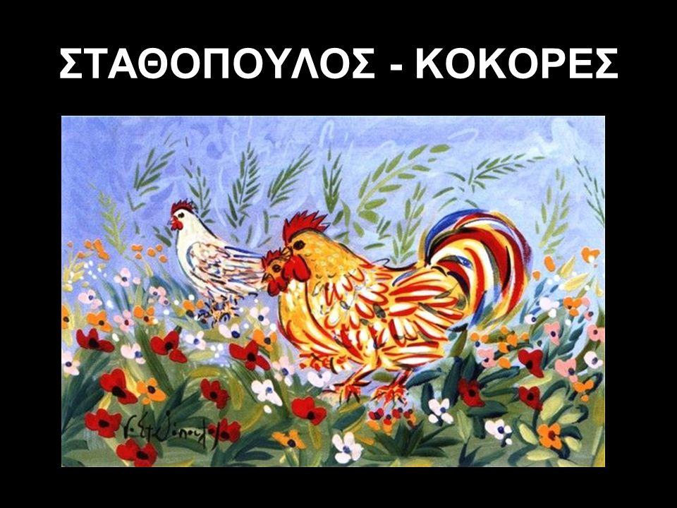 ΣΤΑΘΟΠΟΥΛΟΣ - ΚΟΚΟΡΕΣ