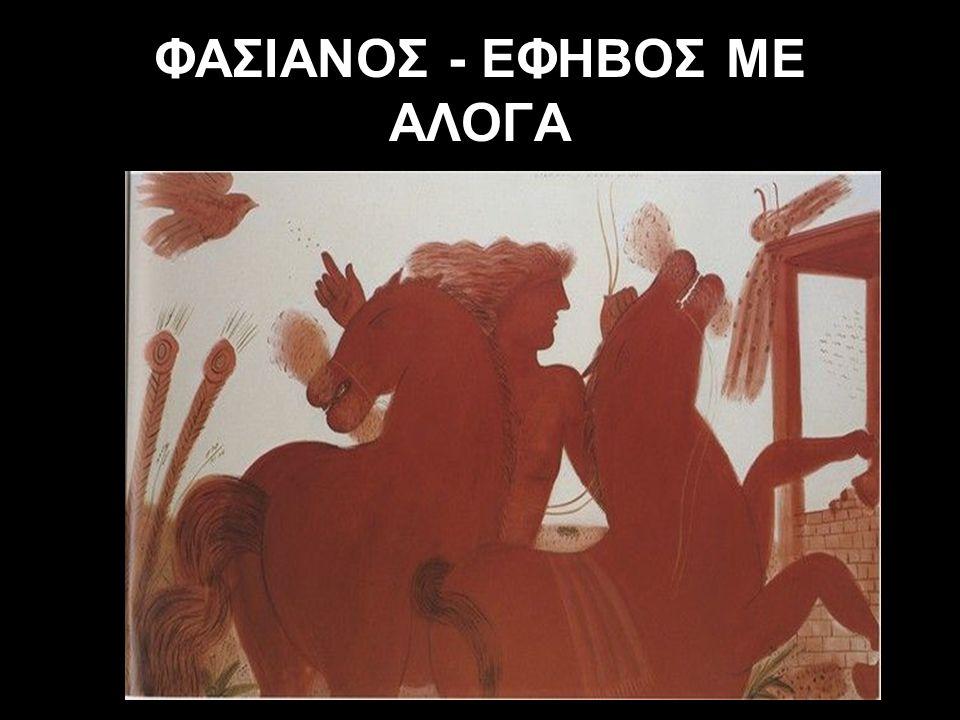 ΦΑΣΙΑΝΟΣ - ΕΦΗΒΟΣ ΜΕ ΑΛΟΓΑ