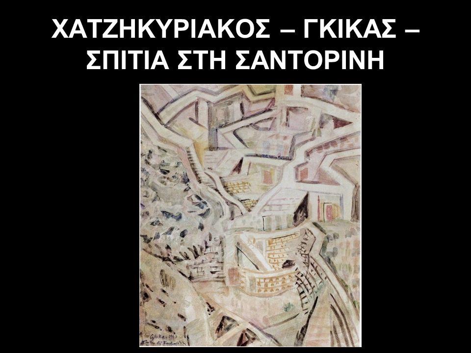 ΧΑΤΖΗΚΥΡΙΑΚΟΣ – ΓΚΙΚΑΣ – ΣΠΙΤΙΑ ΣΤΗ ΣΑΝΤΟΡΙΝΗ