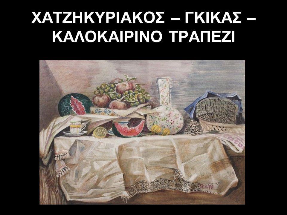 ΧΑΤΖΗΚΥΡΙΑΚΟΣ – ΓΚΙΚΑΣ – ΚΑΛΟΚΑΙΡΙΝΟ ΤΡΑΠΕΖΙ