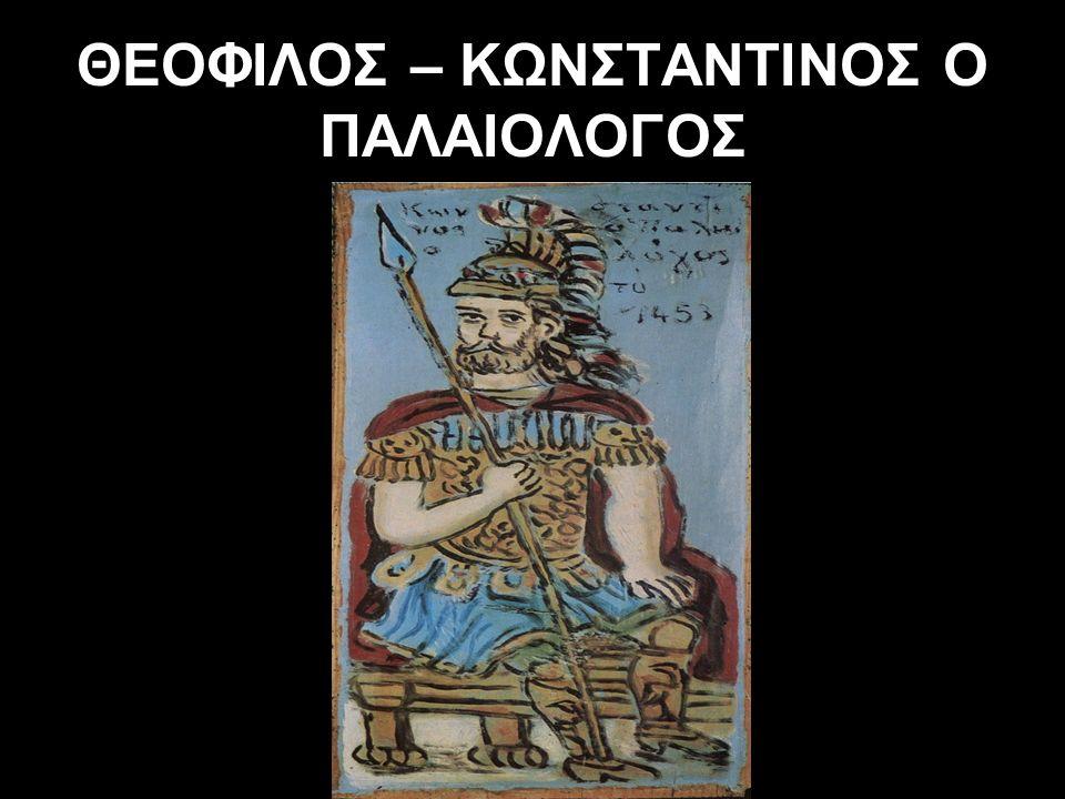 ΘΕΟΦΙΛΟΣ – ΚΩΝΣΤΑΝΤΙΝΟΣ Ο ΠΑΛΑΙΟΛΟΓΟΣ