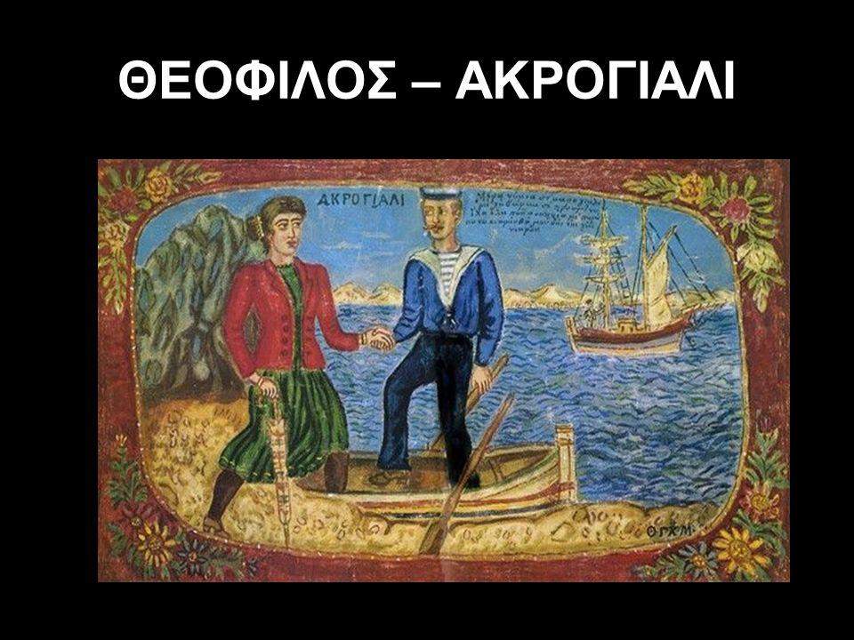 ΘΕΟΦΙΛΟΣ – ΑΚΡΟΓΙΑΛΙ