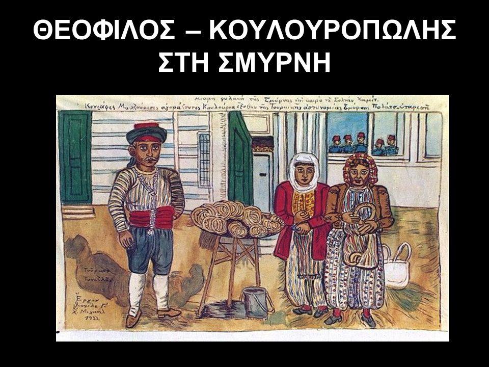 ΘΕΟΦΙΛΟΣ – ΚΟΥΛΟΥΡΟΠΩΛΗΣ ΣΤΗ ΣΜΥΡΝΗ
