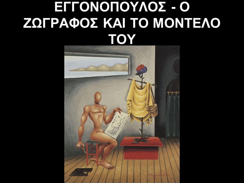 ΕΓΓΟΝΟΠΟΥΛΟΣ - Ο ΖΩΓΡΑΦΟΣ ΚΑΙ ΤΟ ΜΟΝΤΕΛΟ ΤΟΥ