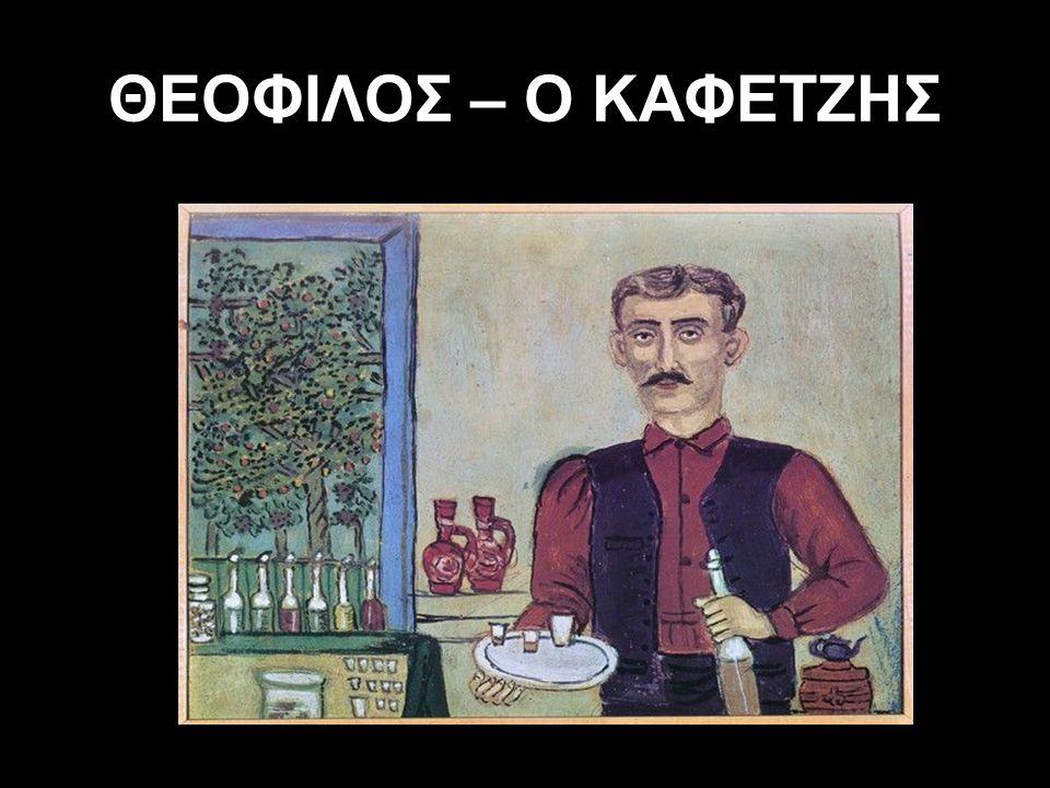 ΘΕΟΦΙΛΟΣ – Ο ΚΑΦΕΤΖΗΣ