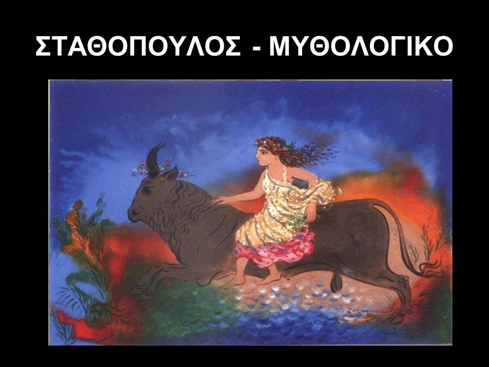 ΣΤΑΘΟΠΟΥΛΟΣ - ΜΥΘΟΛΟΓΙΚΟ