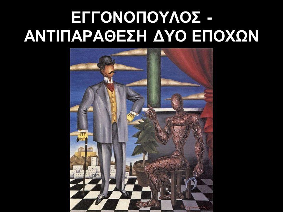 ΕΓΓΟΝΟΠΟΥΛΟΣ - ΑΝΤΙΠΑΡΑΘΕΣΗ ΔΥΟ ΕΠΟΧΩΝ
