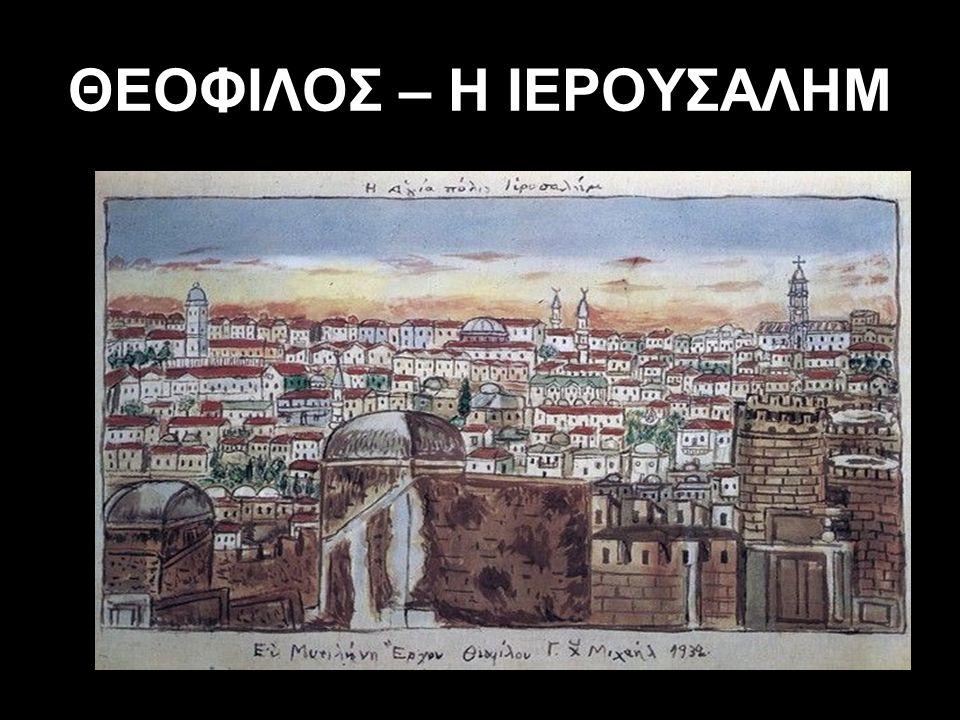 ΘΕΟΦΙΛΟΣ – Η ΙΕΡΟΥΣΑΛΗΜ