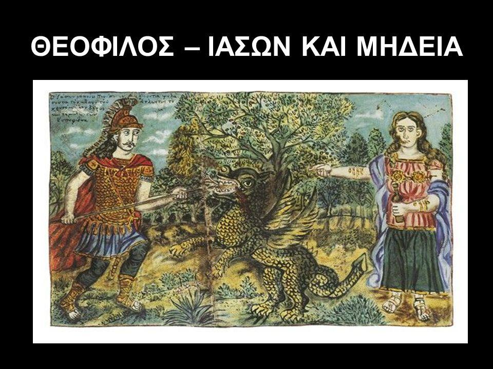 ΘΕΟΦΙΛΟΣ – ΙΑΣΩΝ ΚΑΙ ΜΗΔΕΙΑ