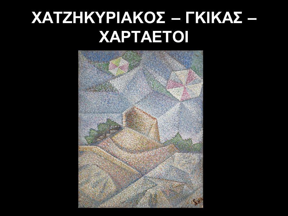 ΧΑΤΖΗΚΥΡΙΑΚΟΣ – ΓΚΙΚΑΣ – ΧΑΡΤΑΕΤΟΙ