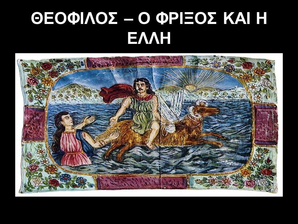 ΘΕΟΦΙΛΟΣ – Ο ΦΡΙΞΟΣ ΚΑΙ Η ΕΛΛΗ