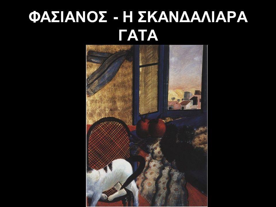 ΦΑΣΙΑΝΟΣ - Η ΣΚΑΝΔΑΛΙΑΡΑ ΓΑΤΑ