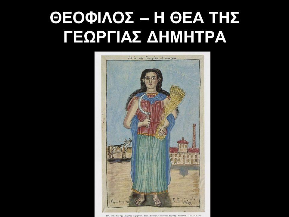 ΘΕΟΦΙΛΟΣ – Η ΘΕΑ ΤΗΣ ΓΕΩΡΓΙΑΣ ΔΗΜΗΤΡΑ