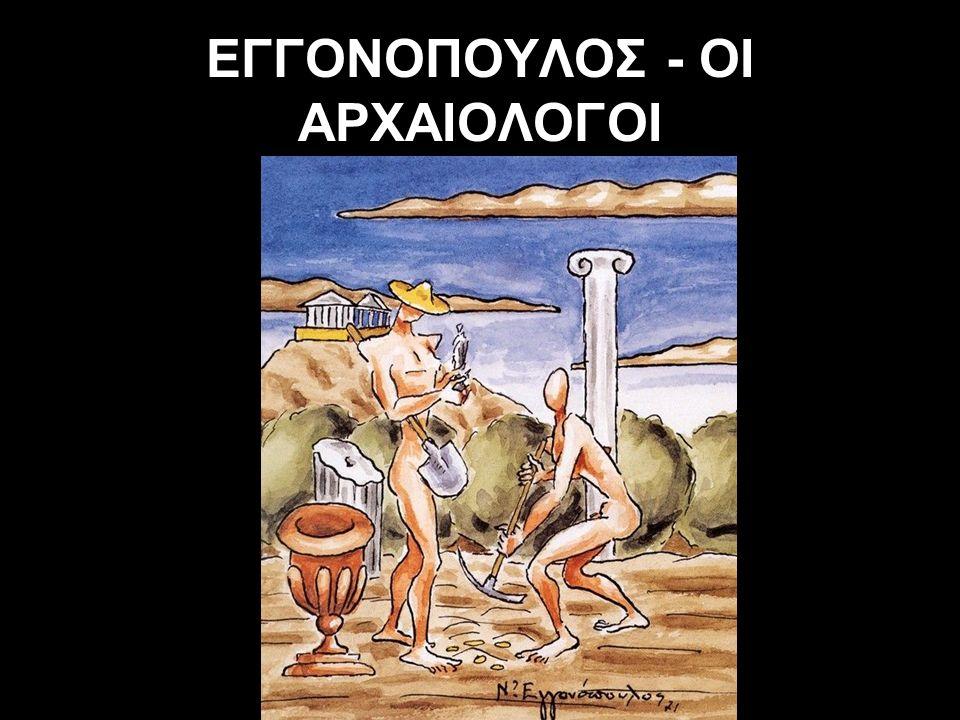 ΕΓΓΟΝΟΠΟΥΛΟΣ - ΟΙ ΑΡΧΑΙΟΛΟΓΟΙ