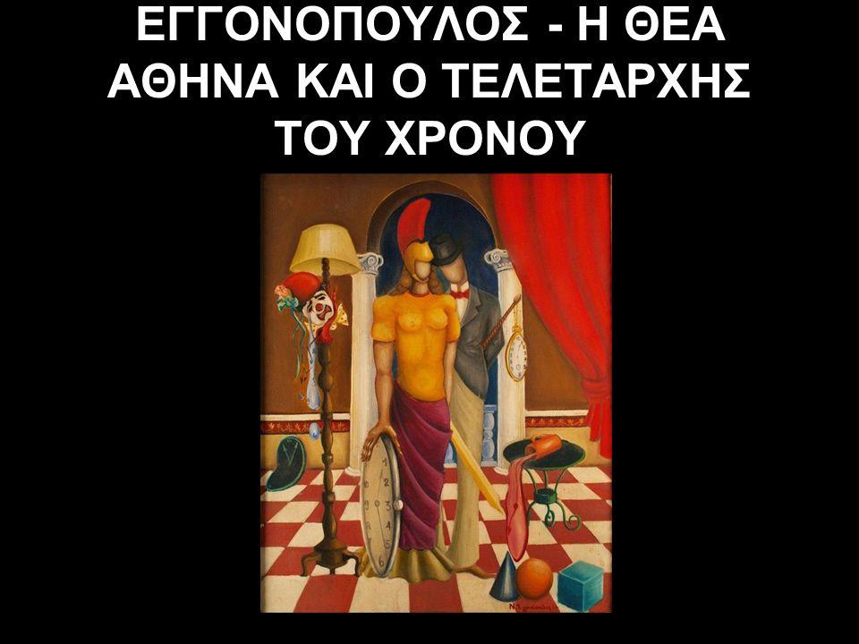 ΕΓΓΟΝΟΠΟΥΛΟΣ - Η ΘΕΑ ΑΘΗΝΑ ΚΑΙ Ο ΤΕΛΕΤΑΡΧΗΣ ΤΟΥ ΧΡΟΝΟΥ
