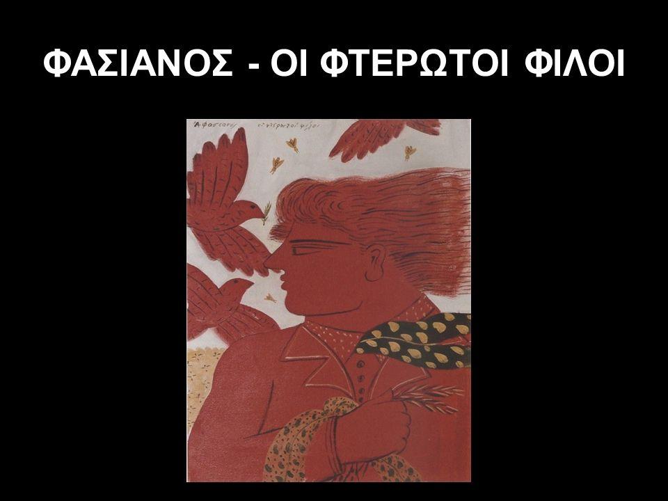 ΦΑΣΙΑΝΟΣ - ΟΙ ΦΤΕΡΩΤΟΙ ΦΙΛΟΙ
