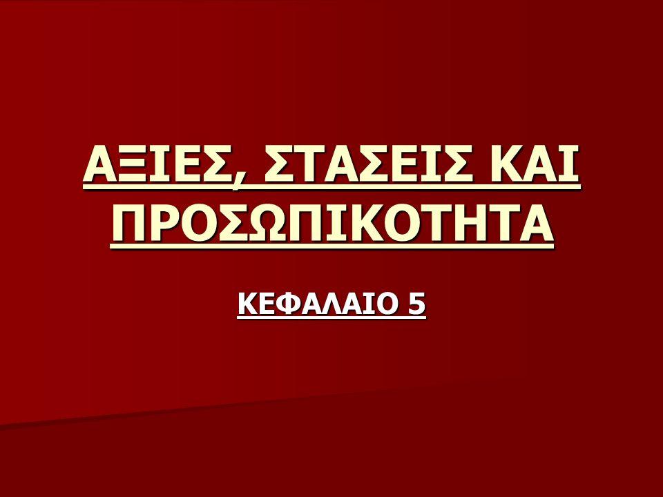 ΑΞΙΕΣ, ΣΤΑΣΕΙΣ ΚΑΙ ΠΡΟΣΩΠΙΚΟΤΗΤΑ ΚΕΦΑΛΑΙΟ 5