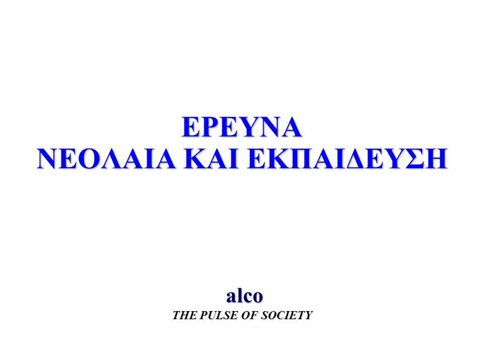 ΕΡΕΥΝΑ ΝΕΟΛΑΙΑ KAI ΕΚΠΑΙΔΕΥΣΗ alco alco THE PULSE OF SOCIETY