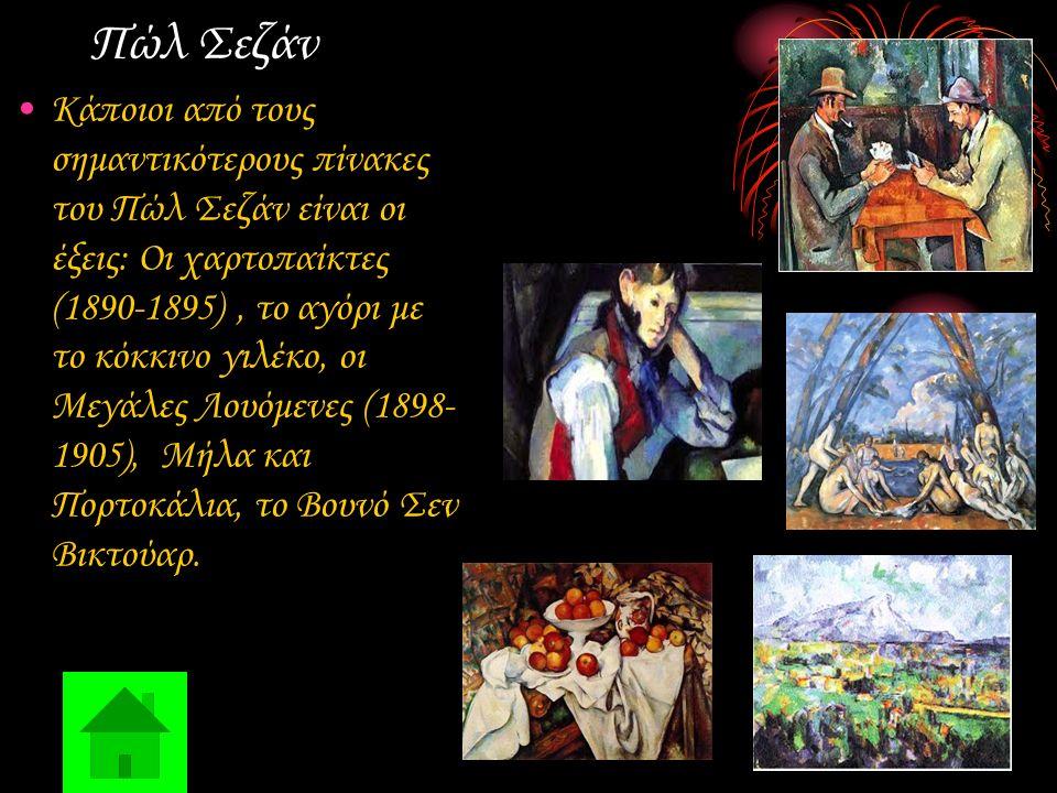 Πώλ Σεζάν Ο μεγάλος αυτός ζωγράφος πέθανε στις 22 Οκτωβρίου του 1906 από πνευμονία.