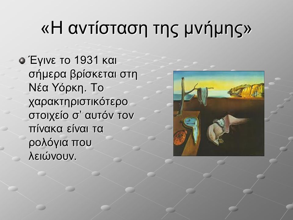 Β' Παγκόσμιος πόλεμος Στη διάρκεια του Β' παγκοσμίου πολέμου, ο Νταλί και η Γκαλά (η μούσα του) εγκαταστάθηκαν στις ΗΠΑ. Η περίοδος αυτή ήταν σημαντικ