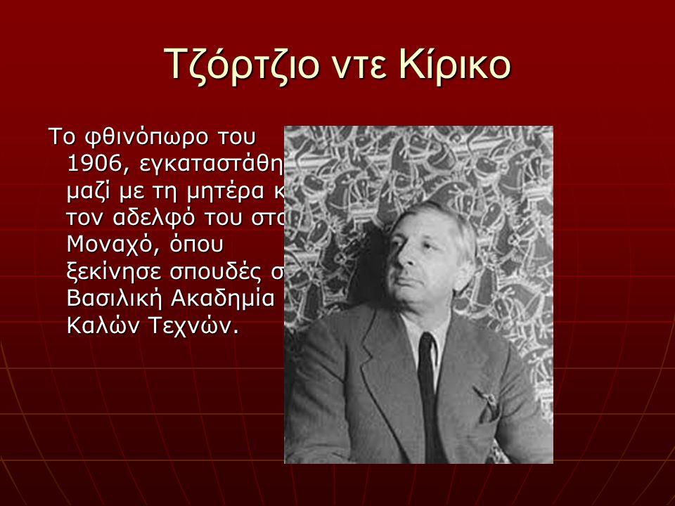 Τζόρτζιο ντε Κίρικο Σε ένα αυτοβιογραφικό του κείμενο, περιέγραψε τα παιδικά του χρόνια με αναφορά στην αρχαία ελληνική μυθολογία.