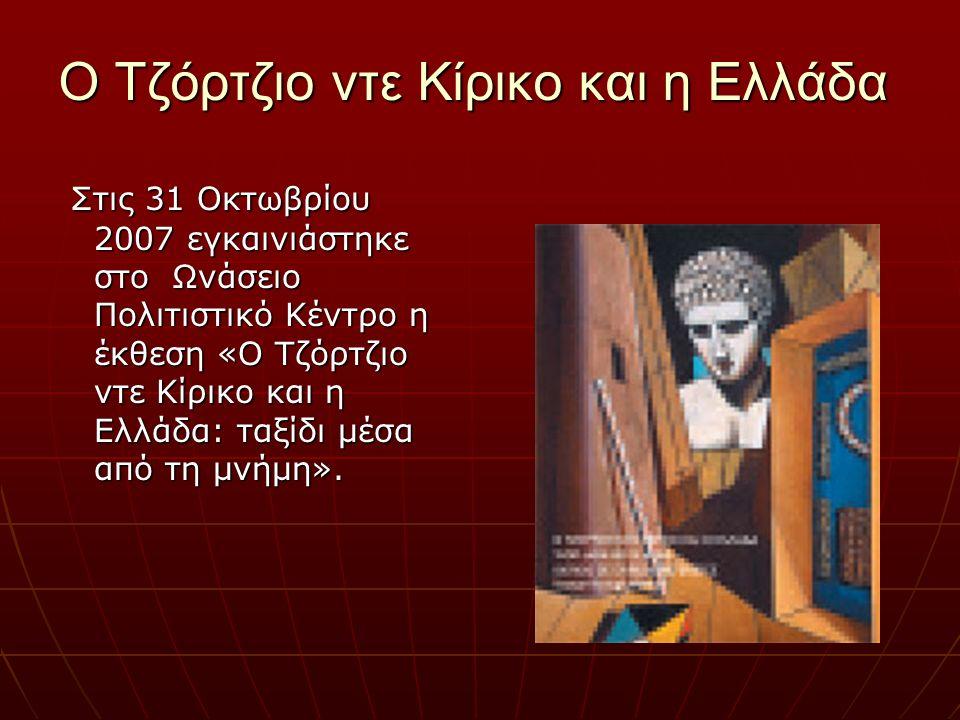 Η επιστροφή του Οδυσσέα «H επιστροφή του Οδυσσέα» είναι ένα από τα έργα του «πατέρα» της μεταφυσικής ζωγραφικής Τζόρτζιο Ντε Κίρικο που θα ταξιδέψει ω